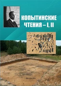 Копытинские чтения – I, II : сборник статей Международной научно-практической конференции