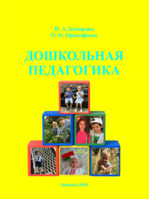 Комарова, И. А. Дошкольная педагогика : пособие