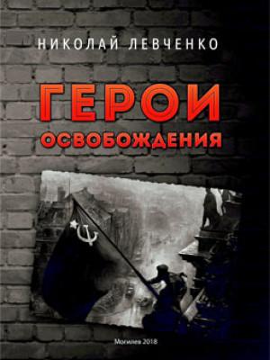Левченко, Н. Герои освобождения