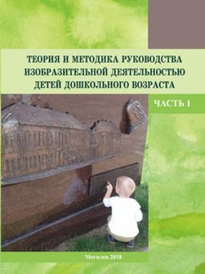 Теория и методика руководства изобразительной деятельностью детей дошкольного возраста