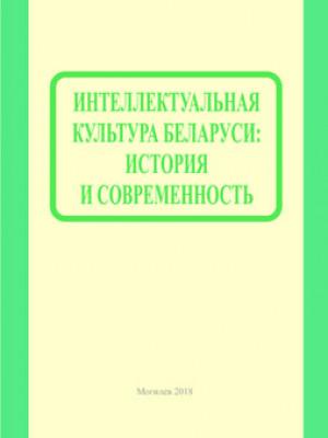 Интеллектуальная культура Беларуси : учебно-методические материалы
