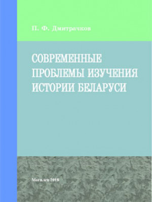 Dmitrachkov, P.F. Current issues of Belorussian History study: a course of lectures for undergraduates