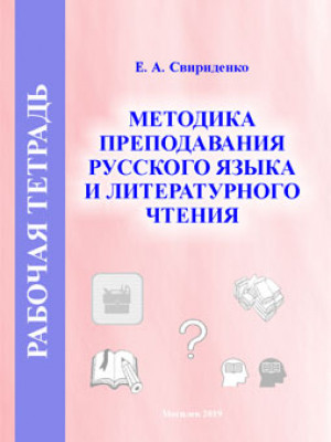 Methods of teaching Russian and literary reading. Workbook 1