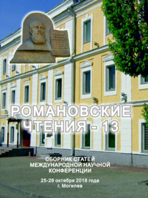 Romanovskye chtenya – 13 : a digest of articles of the International Scientific Conference dedicated to the 105th anniversary of Mogilev State A. Kuleshov University, Mogilev, October 25–26, 2018