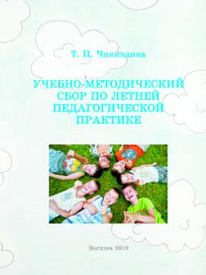 Чикиндина, Т. П. Учебно-методический сбор по летней педагогической практике