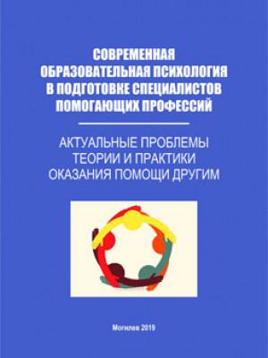 Современная образовательная психология в подготовке специалистов помогающих профессий