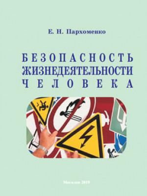 Пархоменко, Е. Н. Безопасность жизнедеятельности человека : учебно-методические рекомендации