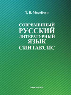 Мосейчук, Т. В. Современный русский литературный язык. Синтаксис
