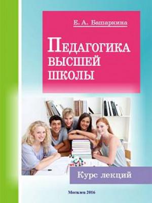 Башаркина, Е. А. Педагогика высшей школы
