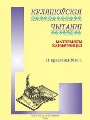 Куляшоўскія чытанні : матэрыялы Міжнароднай навукова-практычнай канферэнцыі, Магілёў, 21 красавіка 2016 г.