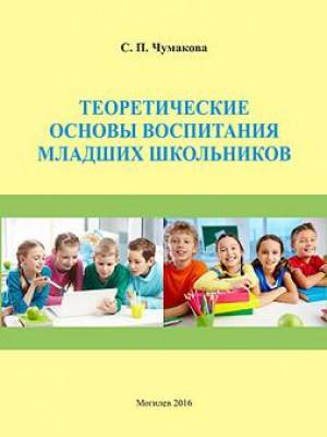 Чумакова, С. П. Теоретические основы воспитания младших школьников