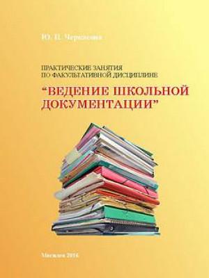 Черкасова, Ю. П. Практические занятия по факультативной дисциплине «Ведение школьной документации»